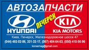 отбойники амортизаторов Hyundai,  Kia.