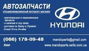 Оригинальные запчасти Hyundai,  Kia,  Mobis
