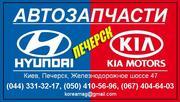 Новые запчасти Hyundai,  Kia.
